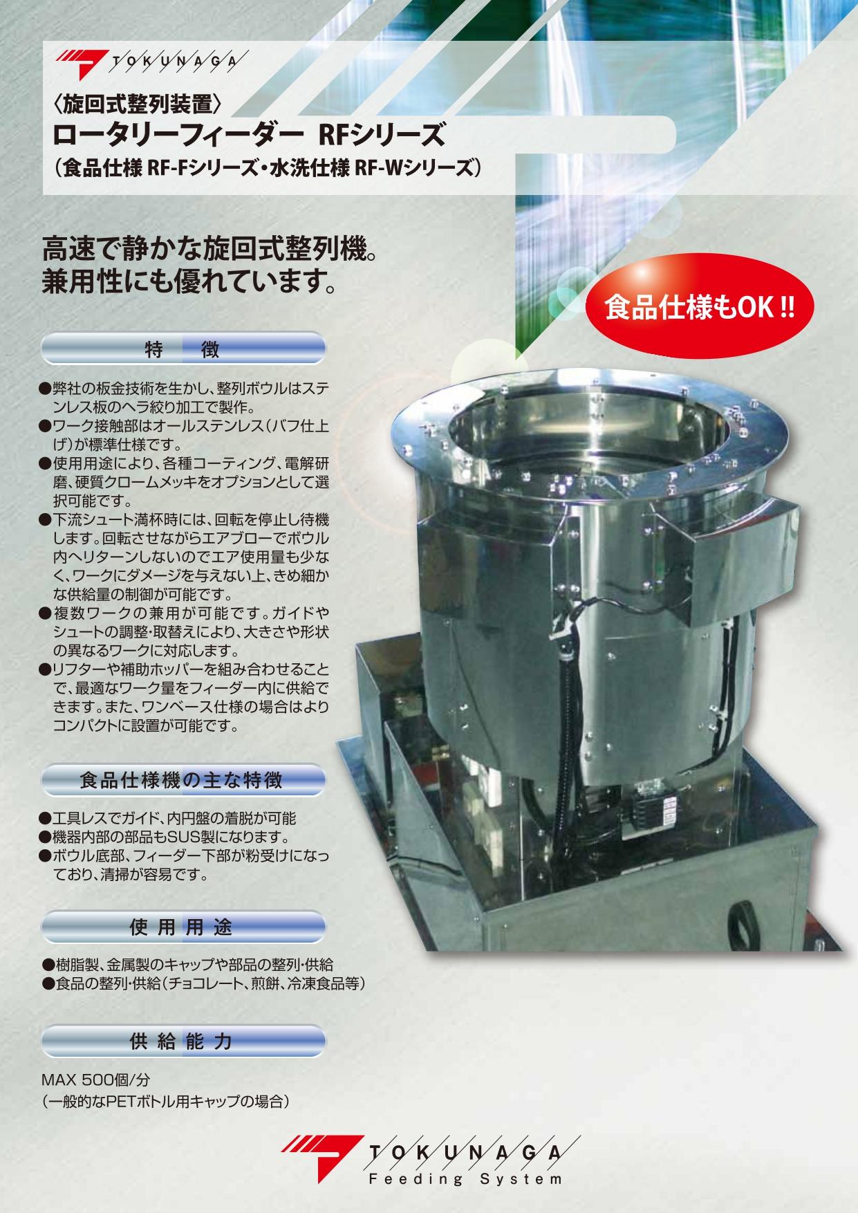 整列装置『ロータリーフィーダー RFシリーズ』