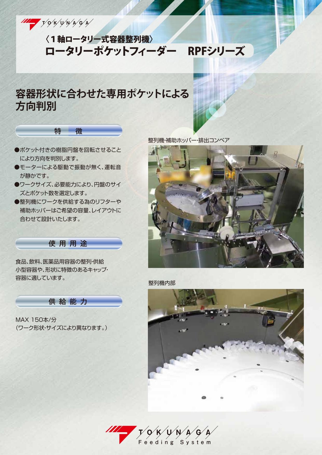容器整列機『ロータリーポケットフィーダー RPFシリーズ』